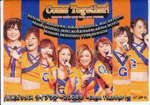 ongaku-gatas-live-tour-2008-winter-come-together