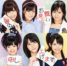 C-ute Shochuu Omimai Moshiagemasu Single V