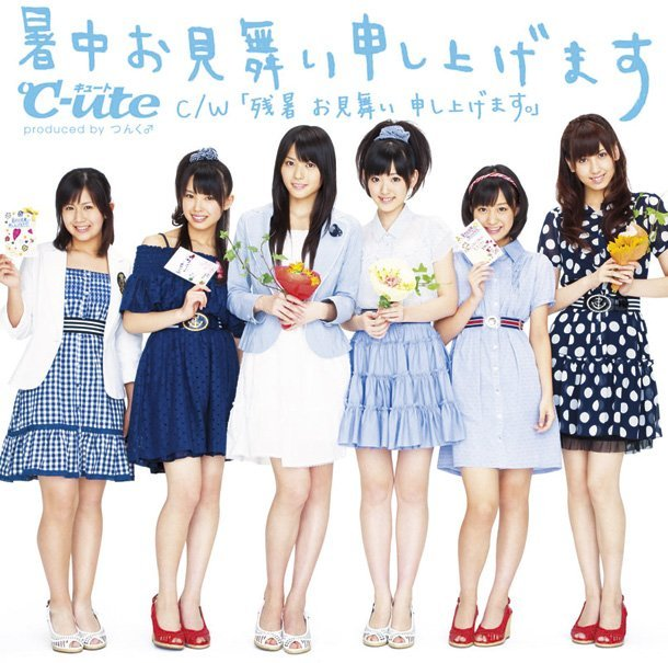 C-ute Shochuu Omimai Moshiagemasu Limited Version Cover (HQ)