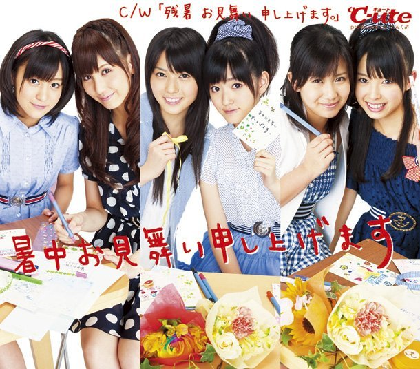 C-ute Shochuu Omimai Moshiagemasu Regular Version Cover (HQ)