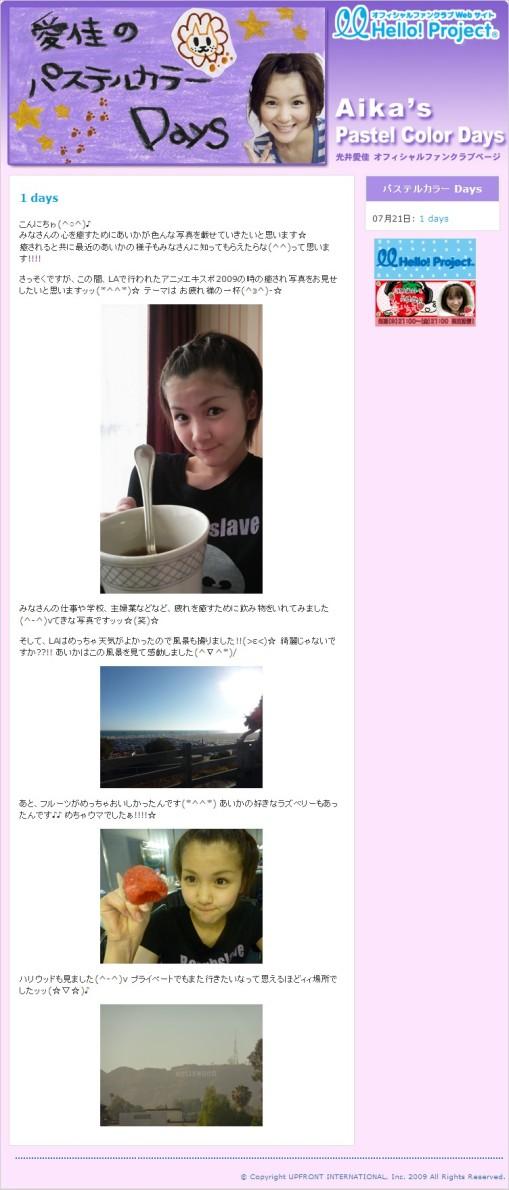 "Mitsui Aika ""Aika no Pastel Days"" Blog 1"