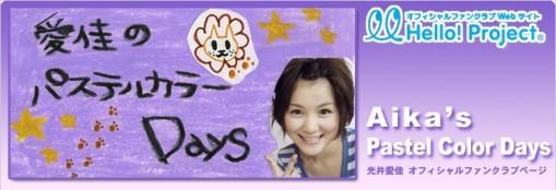 Aika no Pastel Days Blog Banner