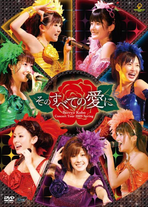 Berryz Koubou Sono Subete no Ai ni DVD Cover