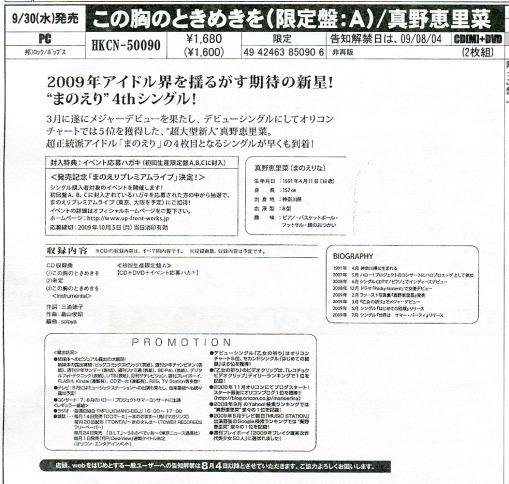 Mano Erina - Kono Mune no Tokimeki wo Info