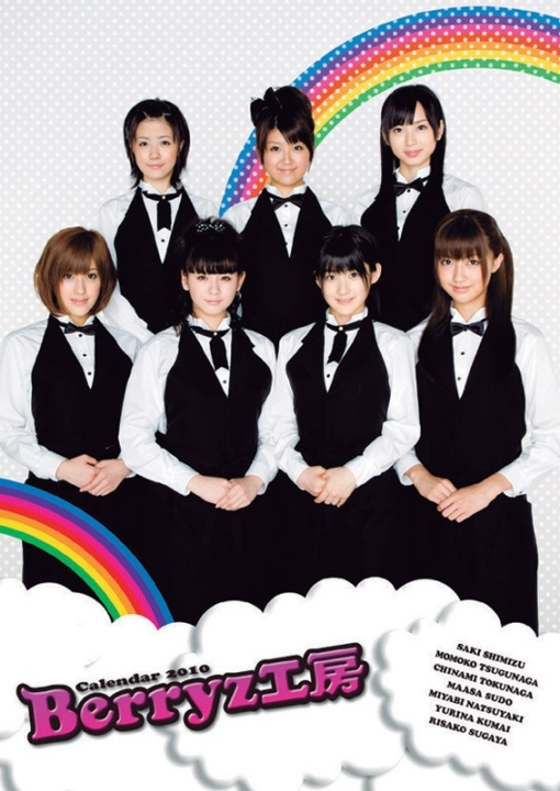 Berryz Koubou Calendar 2010 Cover