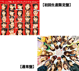 Morning Musume All Singles Coupling Collection Cover 1248