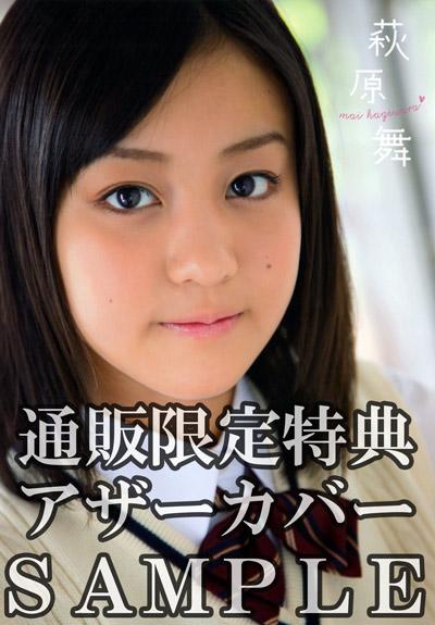 Hagiwara Mai PB Cover Special Edition 1452