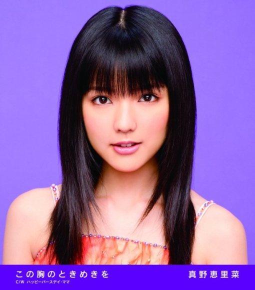 Mano Erina Kono Mune no Tokimeki wo Limited C Cover 1412