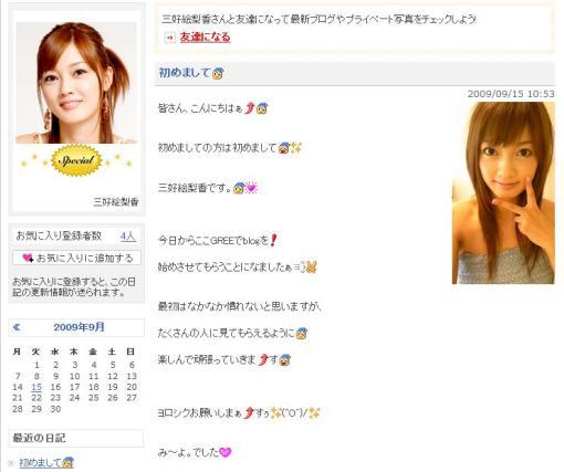 Miyoshi Erika Blog 2352
