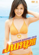 Kusumi Koharu Jump!! 2351