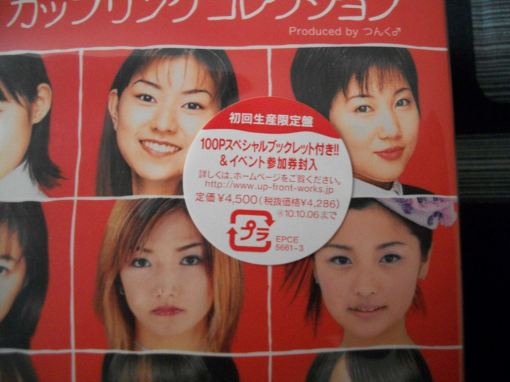 All Single Coupling Collection Review 0599