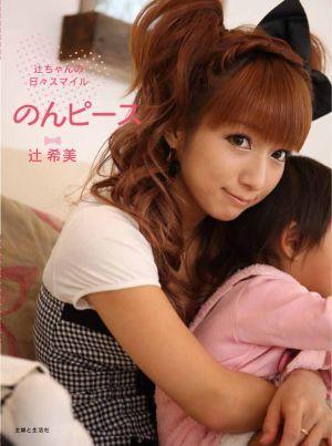 Tsuji Nozomi NonPiece Book Cover 2634