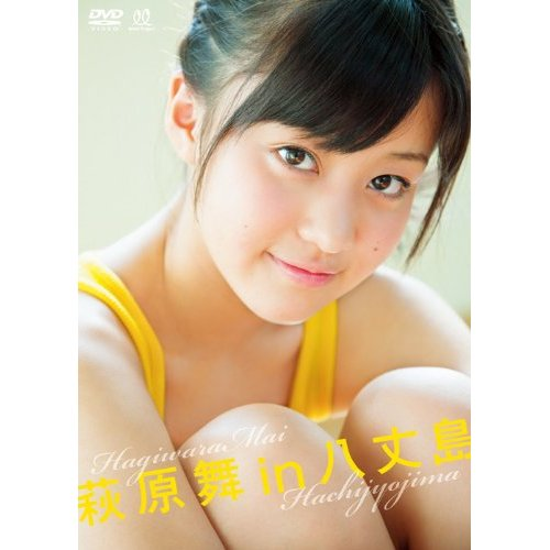 Hagiwara Mai - Hagiwara Mai in Hachijo-jima DVD Cover 1634