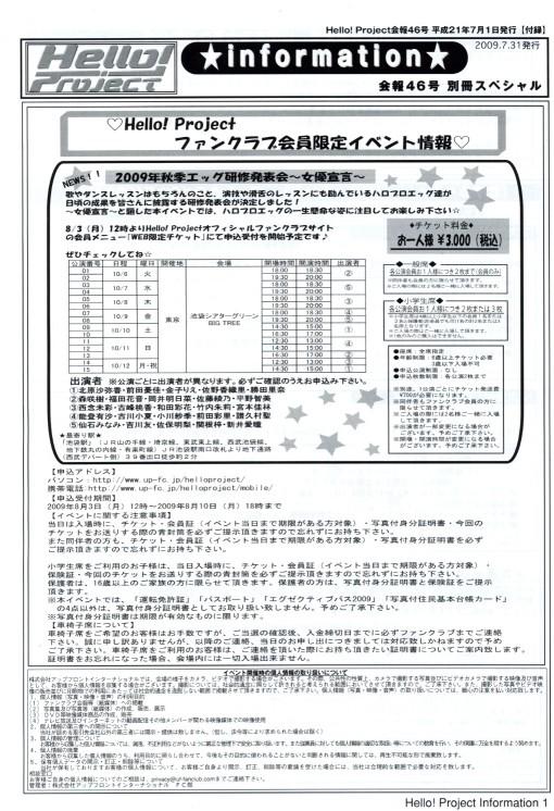 Hello! Pro Egg Fall 2009 Kenshuu Happyokai 1525