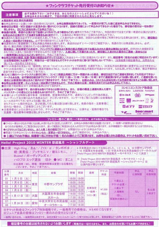 Hello! Project 2010 Winter Uta Chou Fuugetsu ~Shuffle Deeto~ Original 1513