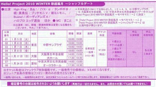Hello! Project 2010 Winter Uta Chou Fuugetsu ~Shuffle Deeto~ Short 1512