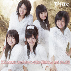 C-ute - C-ute Nan Desu! Zen Best Of Album Cover Regular 3562