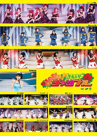 Hello! Project Summer 2009 Concert Hello Chanpuru DVD Cover 2664