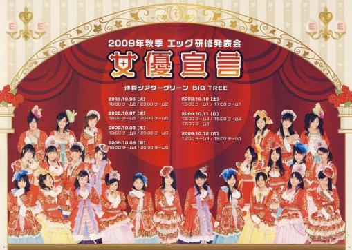 Hello! Pro Egg Fall 2009 Kenshii Happyokai 1245