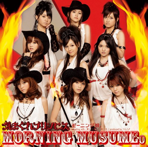Morning Musume - Kimagure Princess Limited A Cover 1327