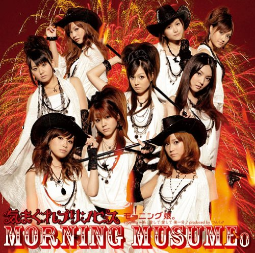 Morning Musume - Kimagure Princess Limited B Cover 1572
