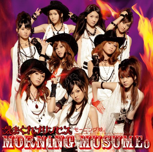 Morning Musume - Kimagure Princess Limited C Cover 1537