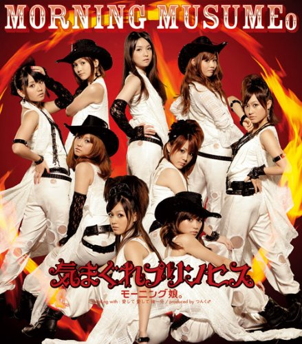 Morning Musume - Kimagure Princess Regular Cover 1533