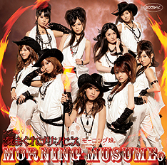 Morning Musume - Kimagure Princess Single V Cover 1512