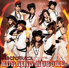 Morning Musume - Kimagure Princess Single V Cover 1512