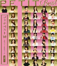 Pucchi Best Vol 10 CD 3252