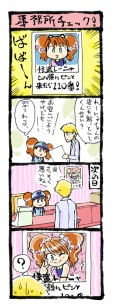 Kaito Reinya 3465