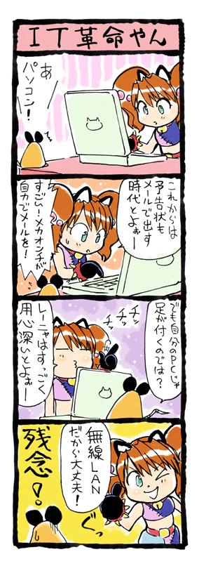 Kaito Reinya 1256