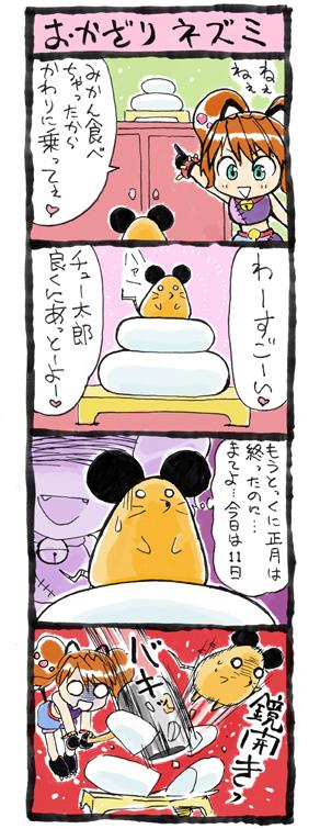 Kaito Reinya 2678
