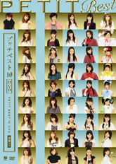 Pucchi Best Vol 10 DVD 1235
