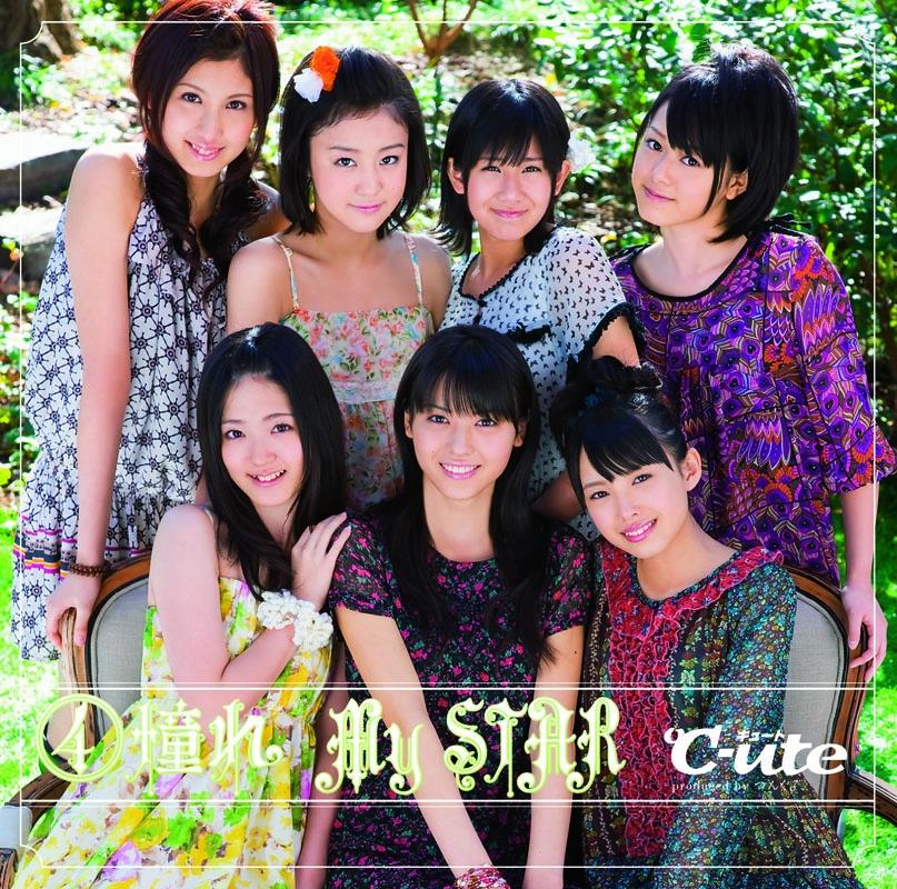 4 Akogare My STAR | Hello!Sayu...