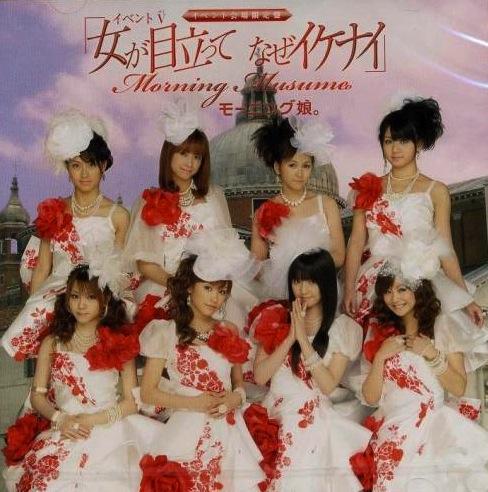 naze single girls °c-ute's 29th single naze hito wa arasoundaro / summer wind / jinsei wa step (何故 人は争うんだろう / summer wind / 人生はstep) will be released on april 20th.