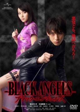 جديد Maimi Yajima فيلم بعنوان Black Angels Yajima-maimi-2804