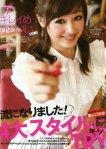 Kusumi Koharu CanCam 3283
